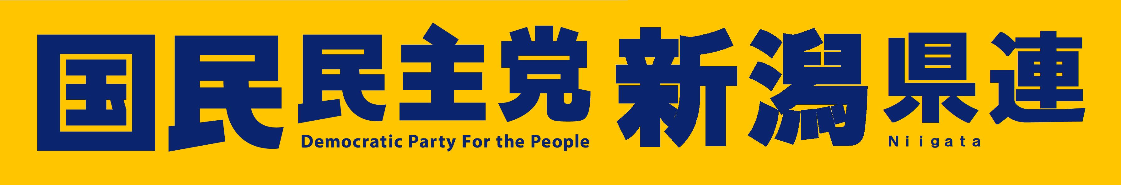 国民民主党 新潟県総支部連合会
